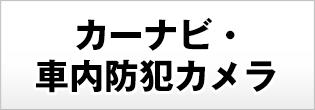 カーナビ・社内防犯カメラ