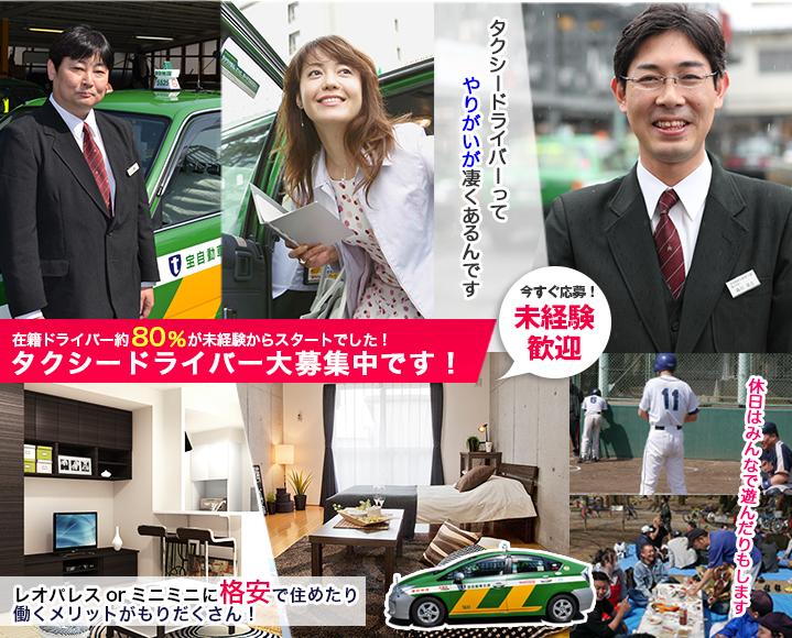 タクシードライバー大募集!!在籍ドライバーの約80%が初心者でした!