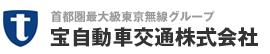 宝自動車交通株式会社