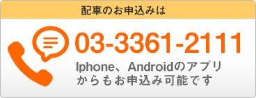 配車のお申込みは03-3361-2111 iPhone、Androidのアプリからも申込可能です