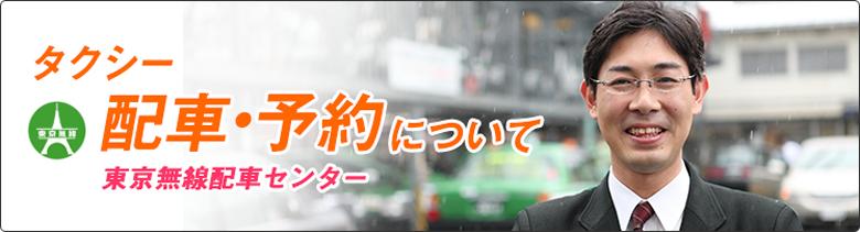 タクシー配車・予約について 東京無線配車センター