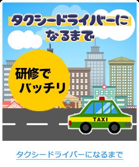 タクシードライバーになるまで研修でバッチリ